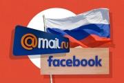 Facebook cấp quyền 'truy cập đặc biệt' cho một công ty Nga